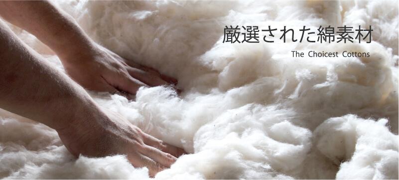 厳選された綿素材 The  Choicest  Cottons