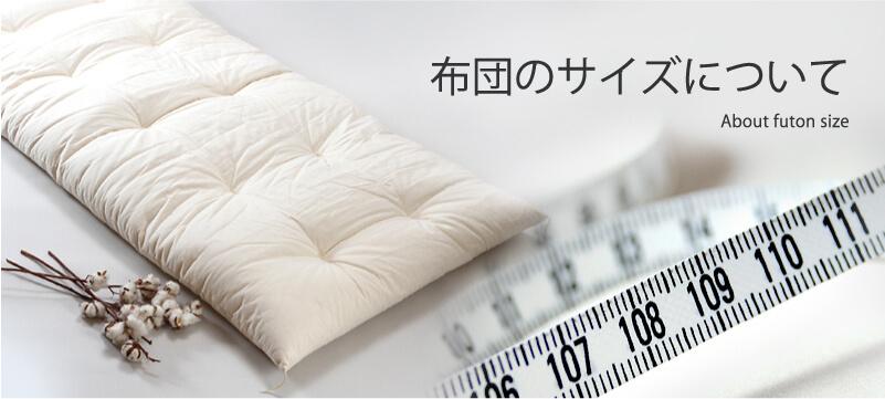 布団のサイズについて About futon size
