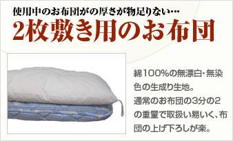 2枚敷き用綿布団