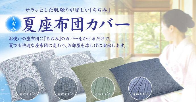 夏座布団カバー特集