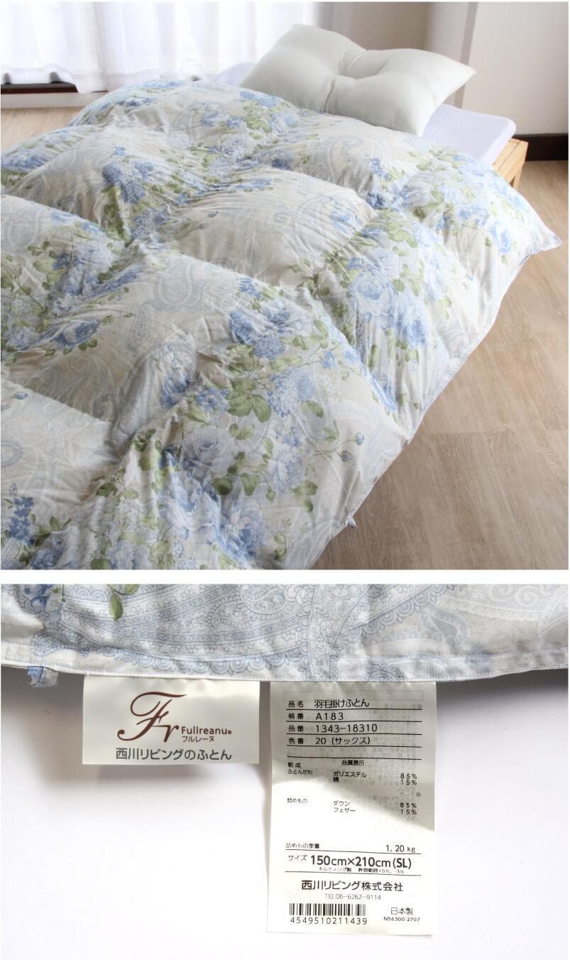 西川リビング 羽毛布団 シングルロング イングランド産 ホワイトグースダウン85%