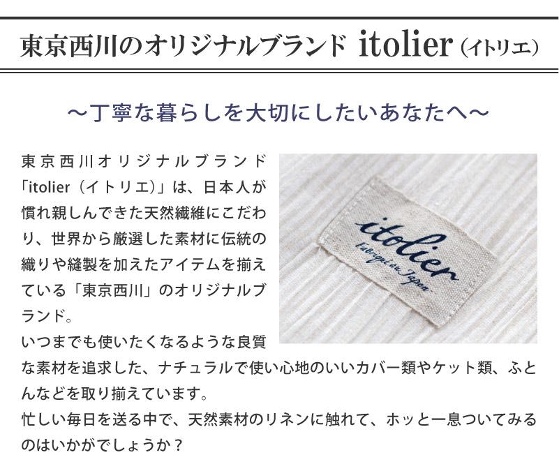 綿肌掛布団 天然素材の肌触り「itolier」