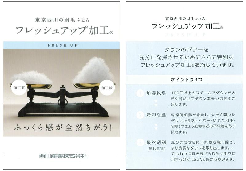 東京西川プレミアムコレクションNP7050羽毛掛けふとん セミダブルロング ジーリンホワイトグースダウン フレッシュアップ加工