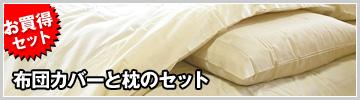 布団カバーと枕のセット