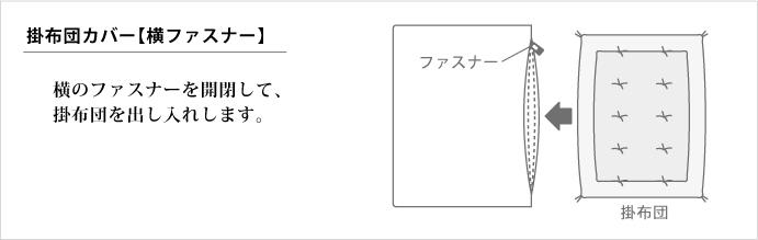 掛布団カバー【横ファスナー】