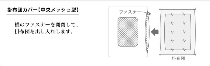 掛布団カバー【中央メッシュ型】