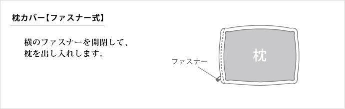 枕カバー【ファスナー式】