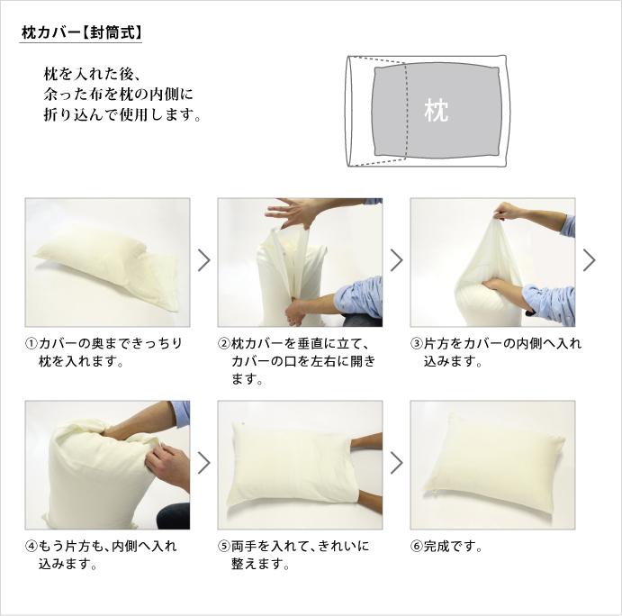 枕カバー【封筒式】