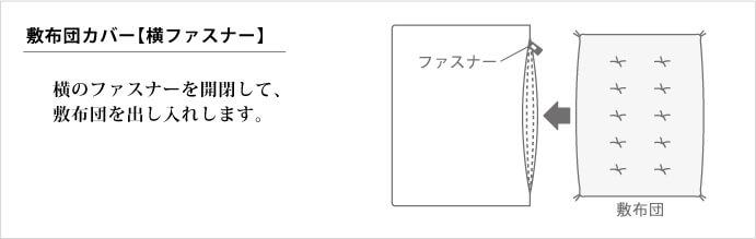 敷布団カバー【横ファスナー】