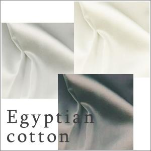 エジプト綿生地