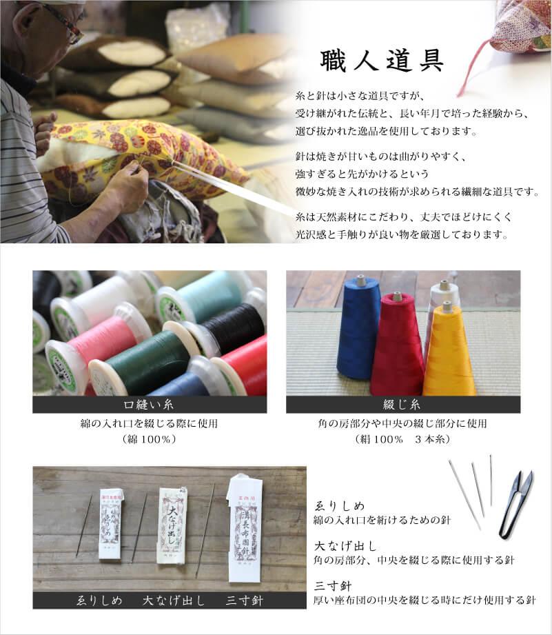 綿布団 職人道具