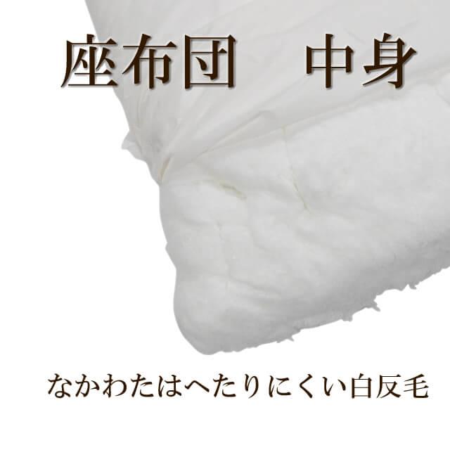 白反毛 業務用座布団