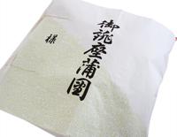 座布団用 たとう紙(有料:250円)