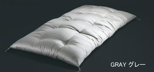 エジプト綿 敷布団 グレー