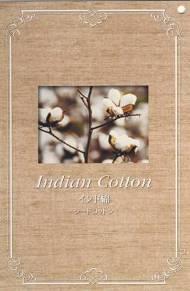 インド綿シードコットン
