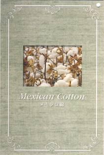 ふとんの中綿のメキシコ綿