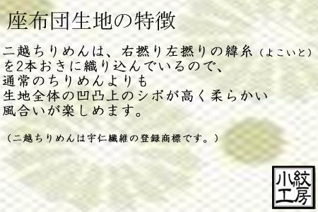 江戸小紋座布団 特徴