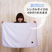 綿100%毛布、クオーターサイズ