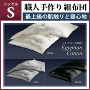 最高級組布団、高級エジプト綿生地、シングルサイズ