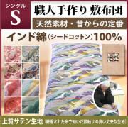 職人手作り敷布団、シングルサイズインド綿100%、上質サテン生地使用