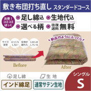 敷布団、インド綿シードコットンを100%、シングルサイズ