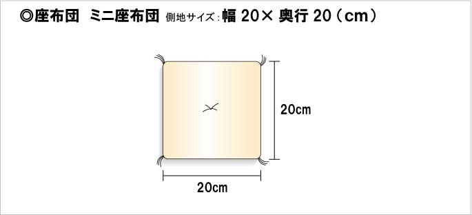 ミニ座布団 サイズ
