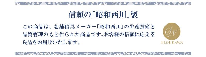 西川 muatsuふとん 羽毛 3点セット