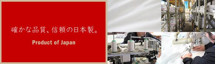 日本製の布団シーツ