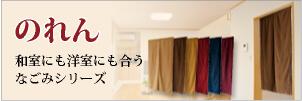 のれん 暖簾