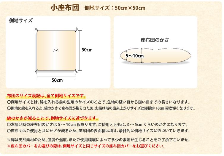 座布団50cm角サイズ