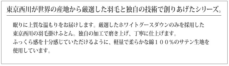 東京西川プレミアムコレクション NP7050羽毛肌掛けふとん クイーンロング ジーリンホワイトグースダウン