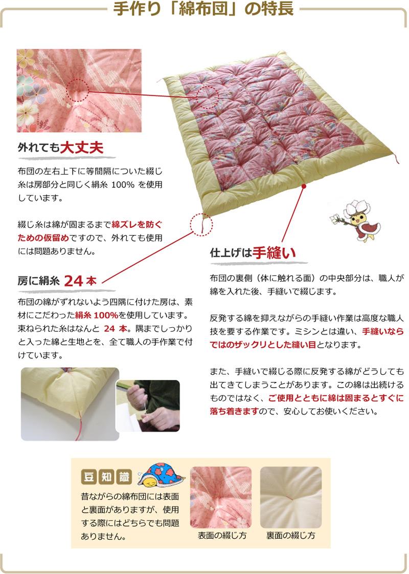 手作り綿布団の特長