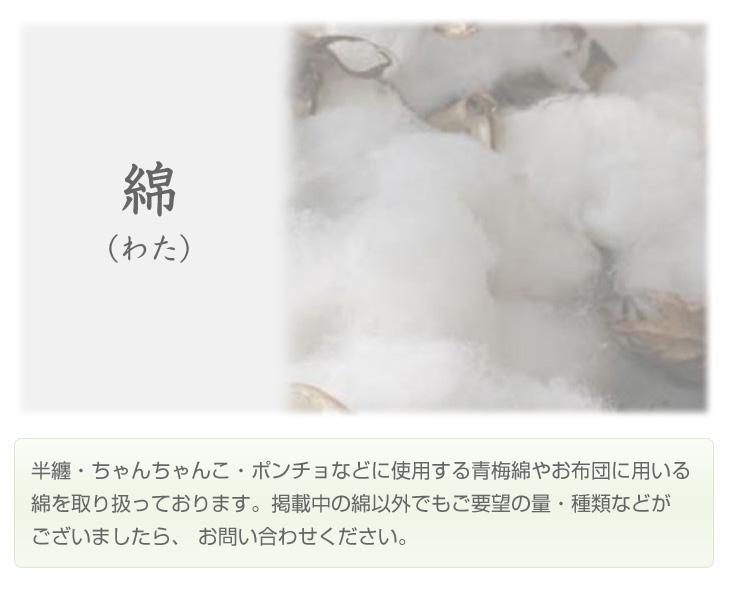 綿のカテゴリTOP画像