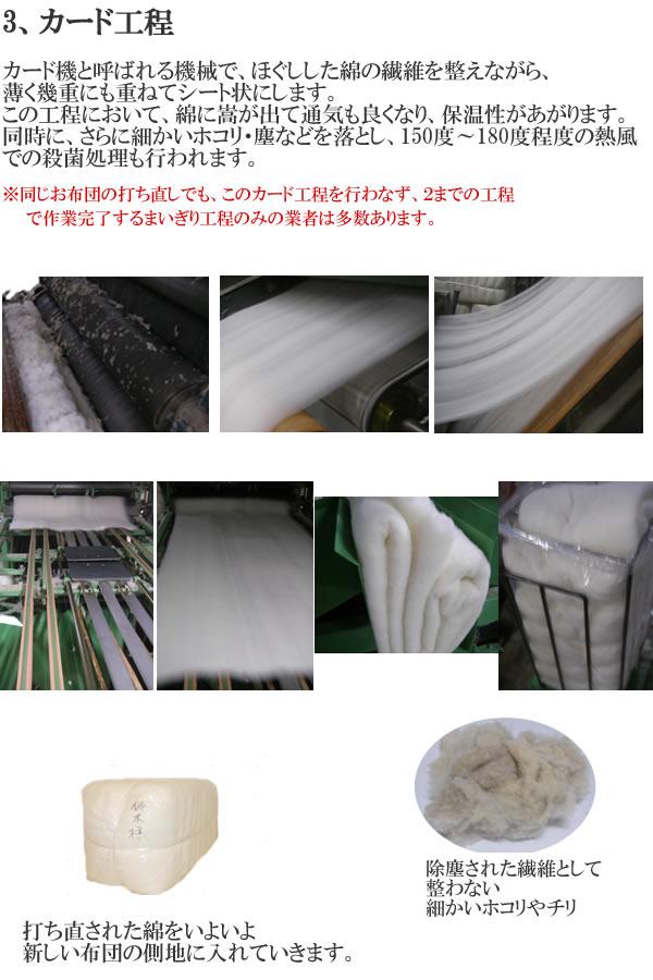 綿布団打ち直し作業工程2