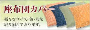 座布団カバー 様々なサイズ・色・形を取り揃えております。