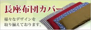 長座布団カバー 様々なデザインを取り揃えております。